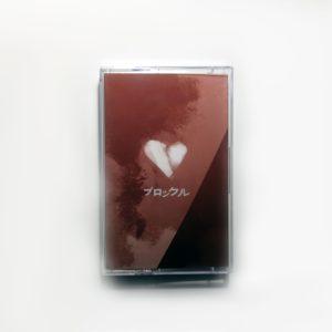 Heartbroken Volumes Iii